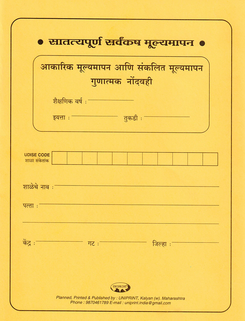 Marathi-Qualitative-Record-Book-1